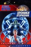 Книга Хроники Вторжения автора Ярослав Веров