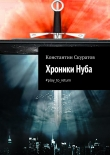 Книга ХроникиНуба автора Константин Скуратов