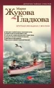 Книга Хрупкая женщина с веслом автора Мария Жукова-Гладкова