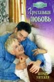 Книга Хрустальная любовь автора Шерил Уитекер