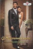 Книга Хрустальная мечта автора Селина Дрейк