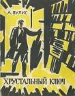 Книга Хрустальный ключ автора Абрам Вулис