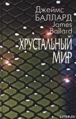Книга Хрустальный мир автора Джеймс Грэм Баллард