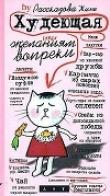 Книга Худеющая или Желаниям вопреки автора Женя Рассказова
