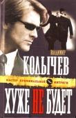 Книга Хуже не будет автора Владимир Колычев