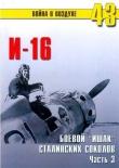Книга И-16 Боевой «ишак» сталинских соколов. Часть 3 автора С. Иванов
