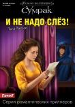 Книга И не надо слез! автора Тина Ларсен