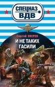 Книга И не таких гасили автора Сергей Зверев