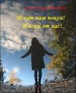 Книга И нет нам покоя! И всем от нас! (СИ) автора Александра Волгина