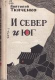 Книга И север и юг автора Анатолий Ткаченко