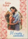 Книга И снова любовь! автора Бекки Баркер