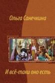 Книга И все-таки оно есть… автора Ольга Санечкина