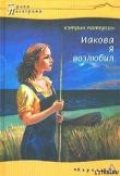 Книга Иакова Я возлюбил автора Кэтрин Патерсон