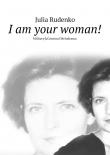 Книга Iamyour woman! автора Julia Rudenko