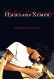 Книга Идеальная химия (ЛП) автора Симона Элькелес