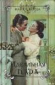 Книга Идеальная пара автора Майкл Корда