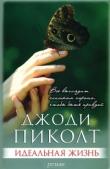 Книга Идеальная жизнь автора Джоди Линн Пиколт