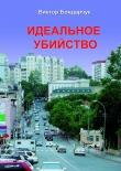 Книга Идеальное убийство автора Виктор Бондарчук