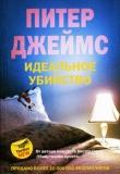 Книга Идеальное убийство автора Питер Джеймс