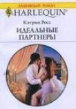 Книга Идеальные партнеры автора Кэтрин Росс