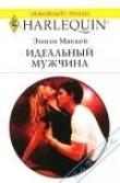Книга Идеальный мужчина автора Эмили Маккей