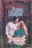 Книга Идеальный поцелуй автора Анна Грейси