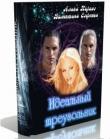 Книга Идеальный треугольник (СИ) автора Валентина Езерская