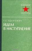Книга Идем в наступление автора Гавриил Зданович