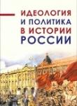 Книга Идеология и политика в истории России (Сборник статей) автора авторов Коллектив