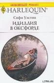 Книга Идиллия в Оксфорде автора Софи Уэстон