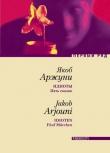 Книга Идиоты. Пять сказок автора Якоб Арджуни