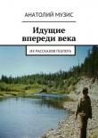 Книга Идущие впередивека автора Анатолий Музис