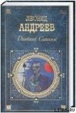 Книга Иго войны автора Леонид Андреев
