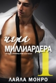 Книга  Игра миллирадера автора Лайла Монро