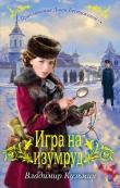 Книга Игра на изумруд автора Владимир Кузьмин