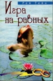 Книга Игра на равных автора Рей Тейн
