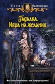 Книга Игра на желания автора Елена Малиновская