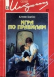 Книга Игра по правилам автора Кэтлин Корбел
