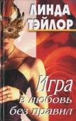Книга Игра в любовь без правил автора Линда Тэйлор