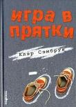 Книга Игра в прятки автора Клэр Сэмбрук