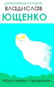 Книга Игра в прятки с призраком (СИ) автора Владислав Ющенко