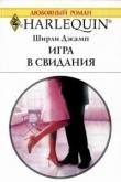 Книга Игра в свидания автора Ширли Джамп