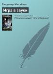 Книга Игра в звуки автора Владимир Михайлов