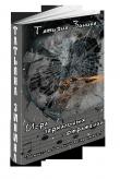 Книга Игра зеркальных отражений                   (СИ) автора Татьяна Зинина