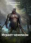 Книга Играет чемпион (СИ) автора Антон Емельянов