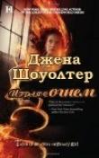 Книга Играя с огнем (ЛП) автора Джена Шоуолтер