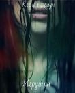 Книга Игрушка автора Ксения Браун