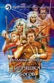 Книга Игрушка богов автора Владимир Лосев