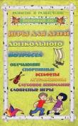Книга Игры для дошкольников 1 автора Галина Огурцова