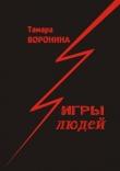 Книга Игры Людей автора Тамара Воронина